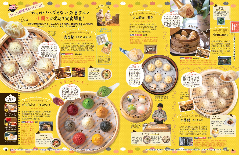 「必食の台湾グルメに最旬スイーツ エンタメ情報から強力パワスポまで」紙面
