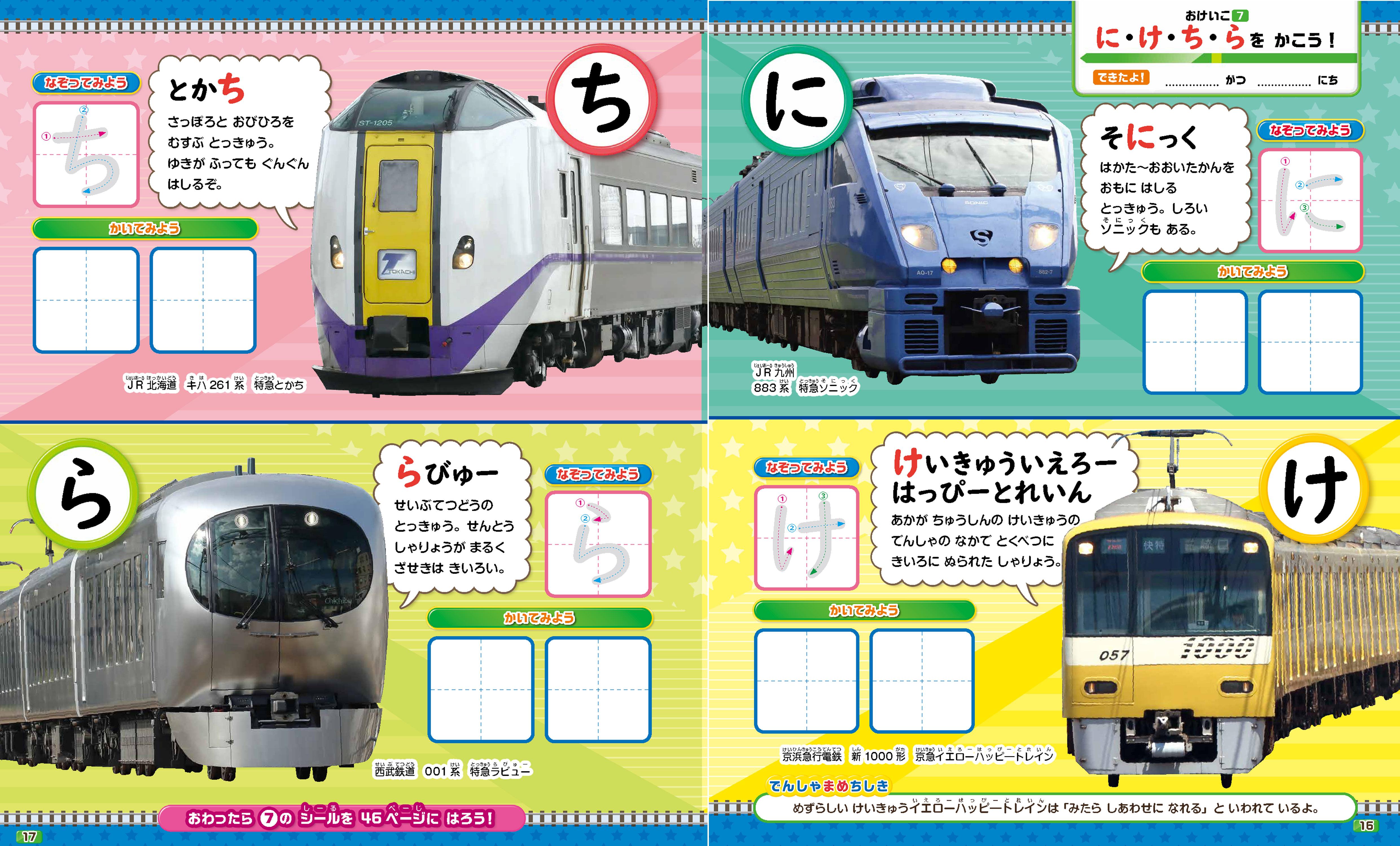 「電車のことを知りながら ひらがなを学べます」紙面