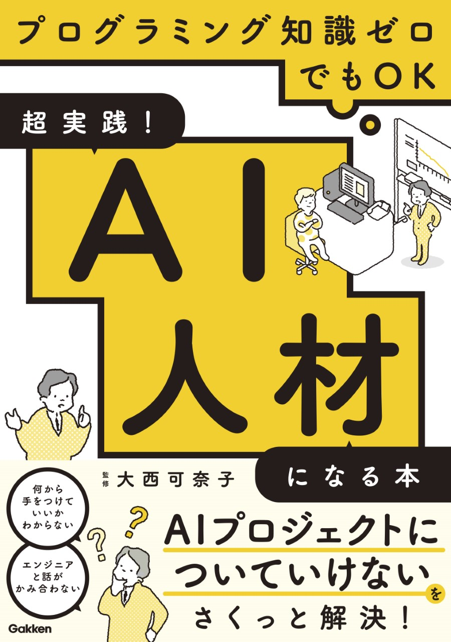 『超実践!AI人材になる本 プログラミング知識ゼロでもOK』書影