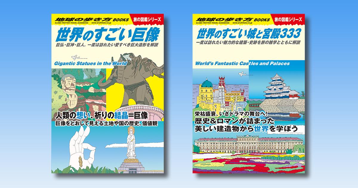 『世界のすごい巨像 巨仏・巨神・巨人。一度は訪れたい愛すべき巨大造形を解説』『世界のすごい城と宮殿333一度は訪れたい魅力的な建築・史跡を旅の雑学とともに解説』書影