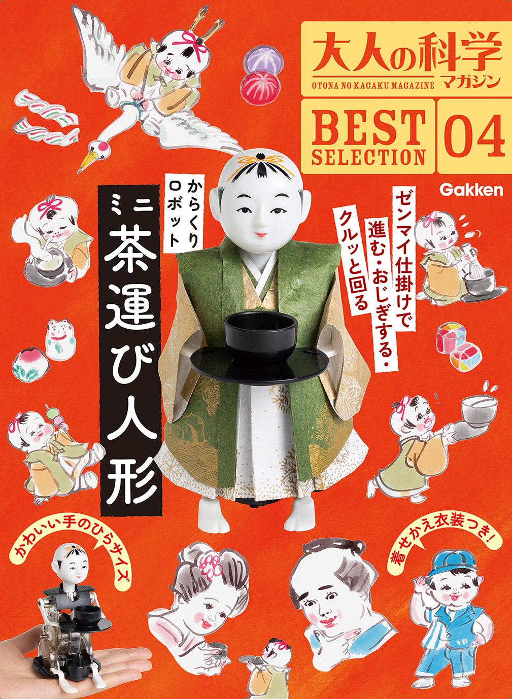 『大人の科学マガジン BESTSELECTION 04 からくりロボット ミニ茶運び人形』書影
