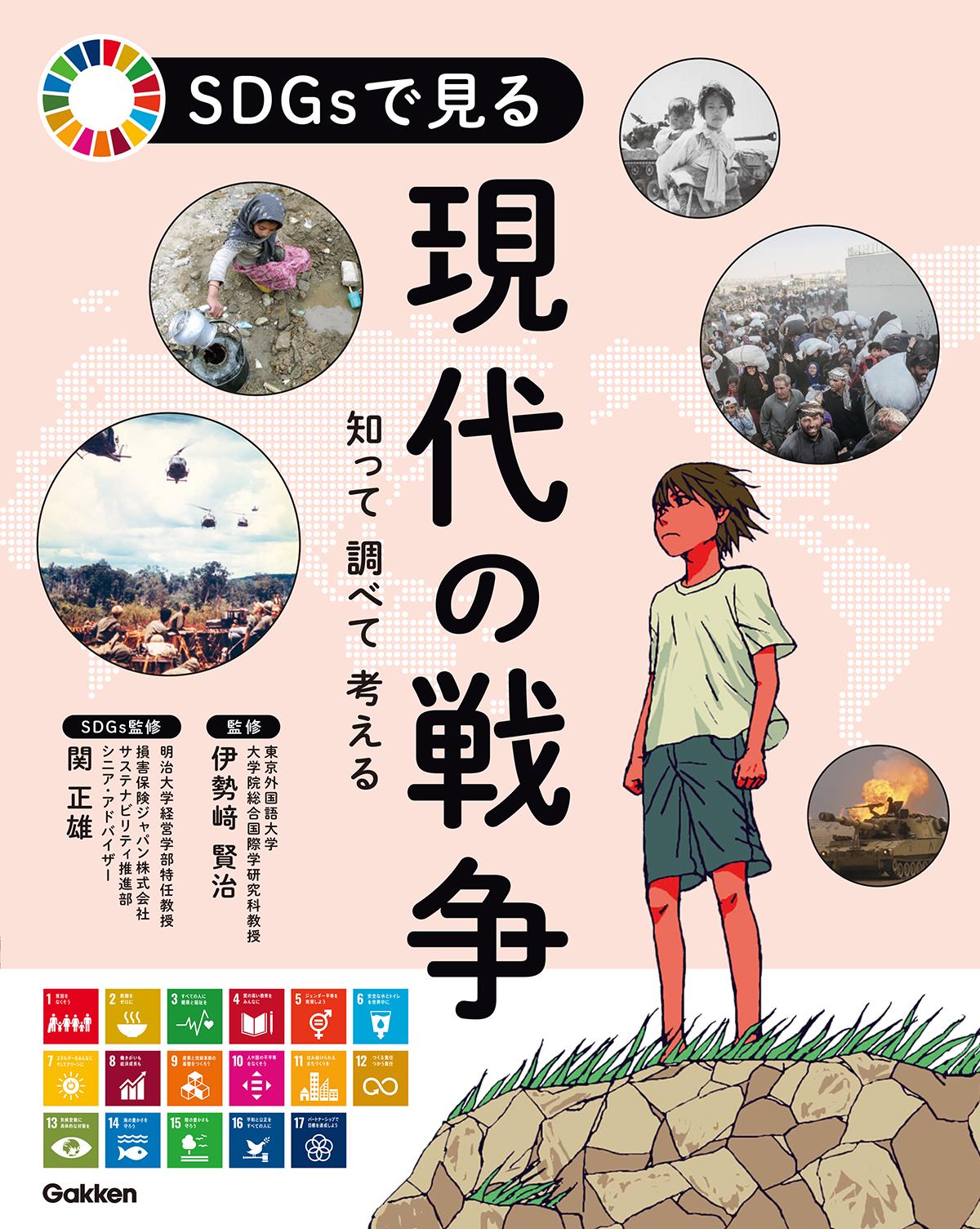 『SDGsで見る現代の戦争』書影