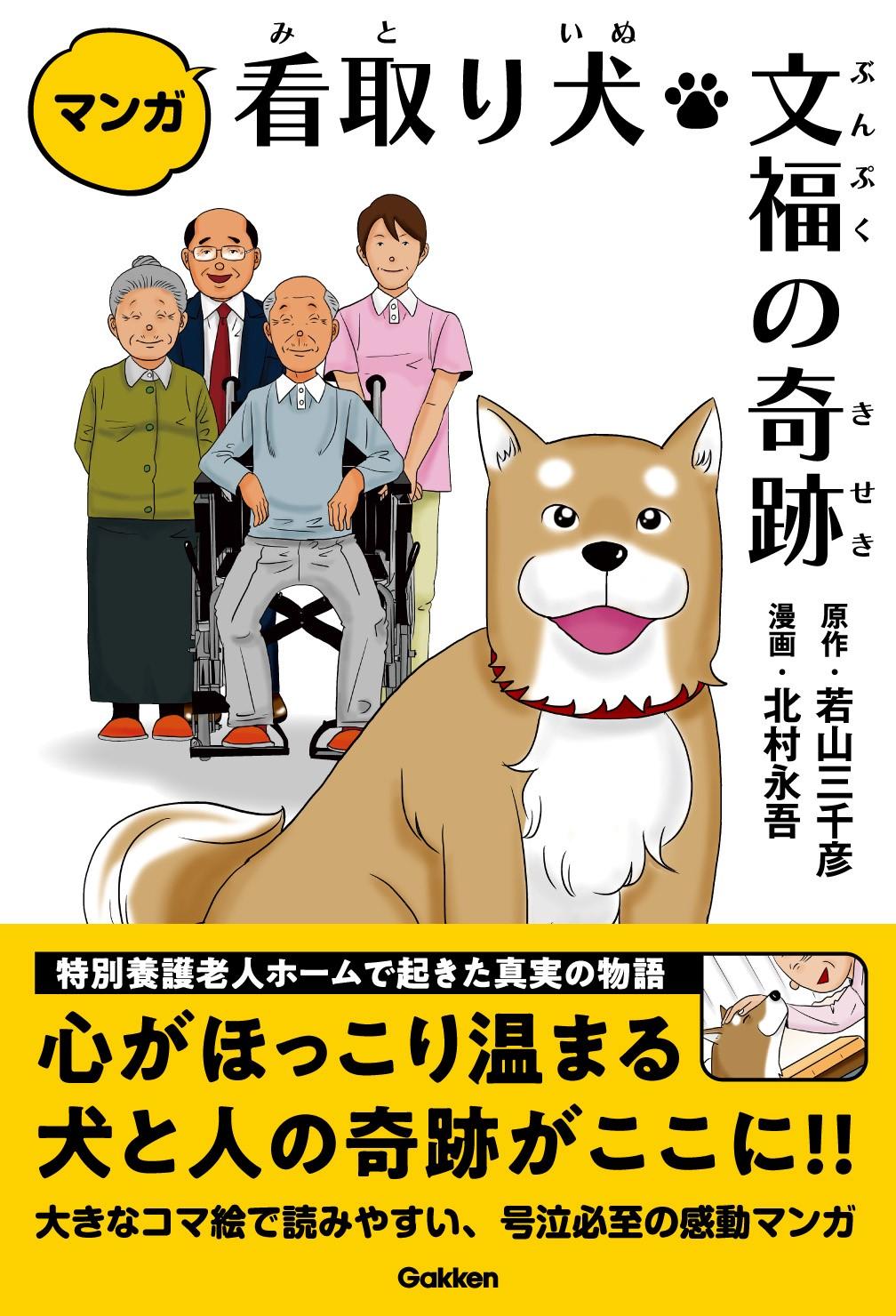『マンガ 看取り犬・文福の奇跡』書影
