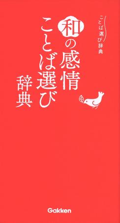 『和の感情ことば選び辞典』書影