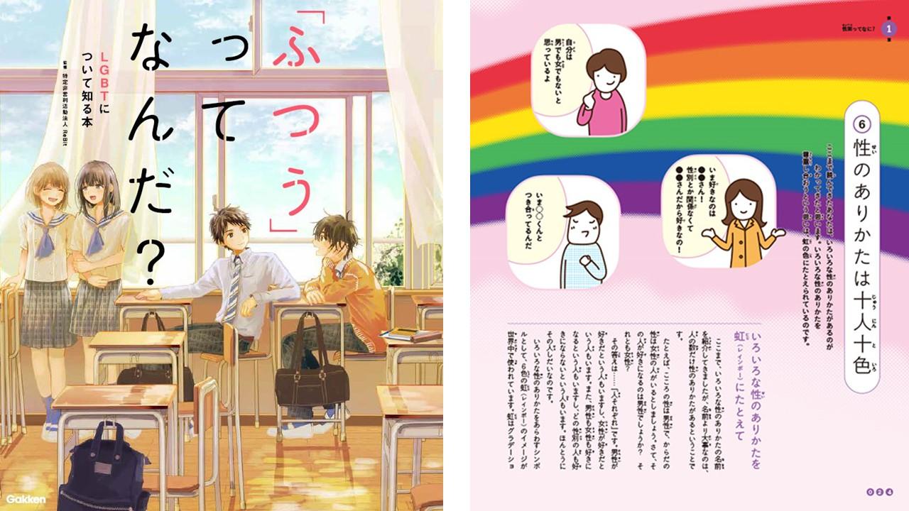 『「ふつう」ってなんだ? LGBTについて知る本』書影と紙面