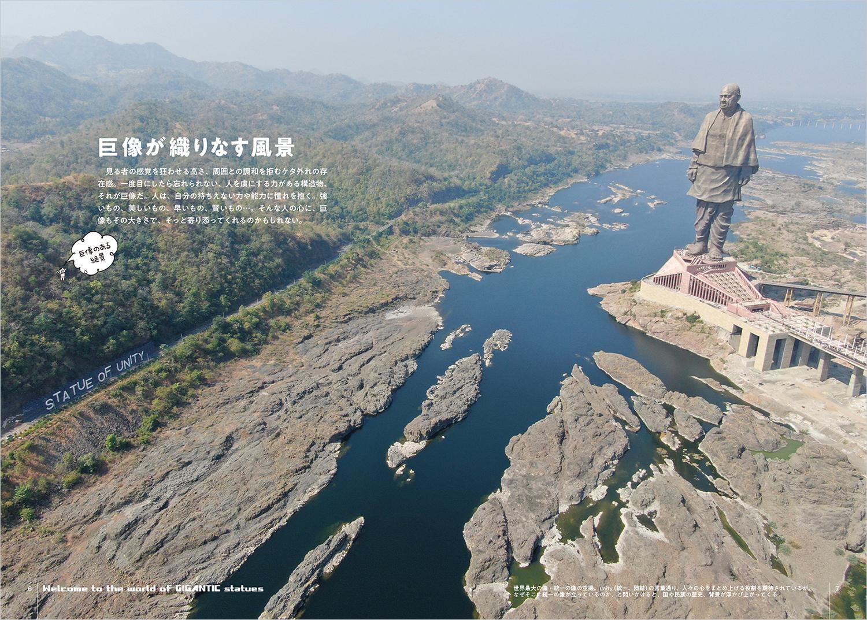 「巨像が織りなす風景」紙面