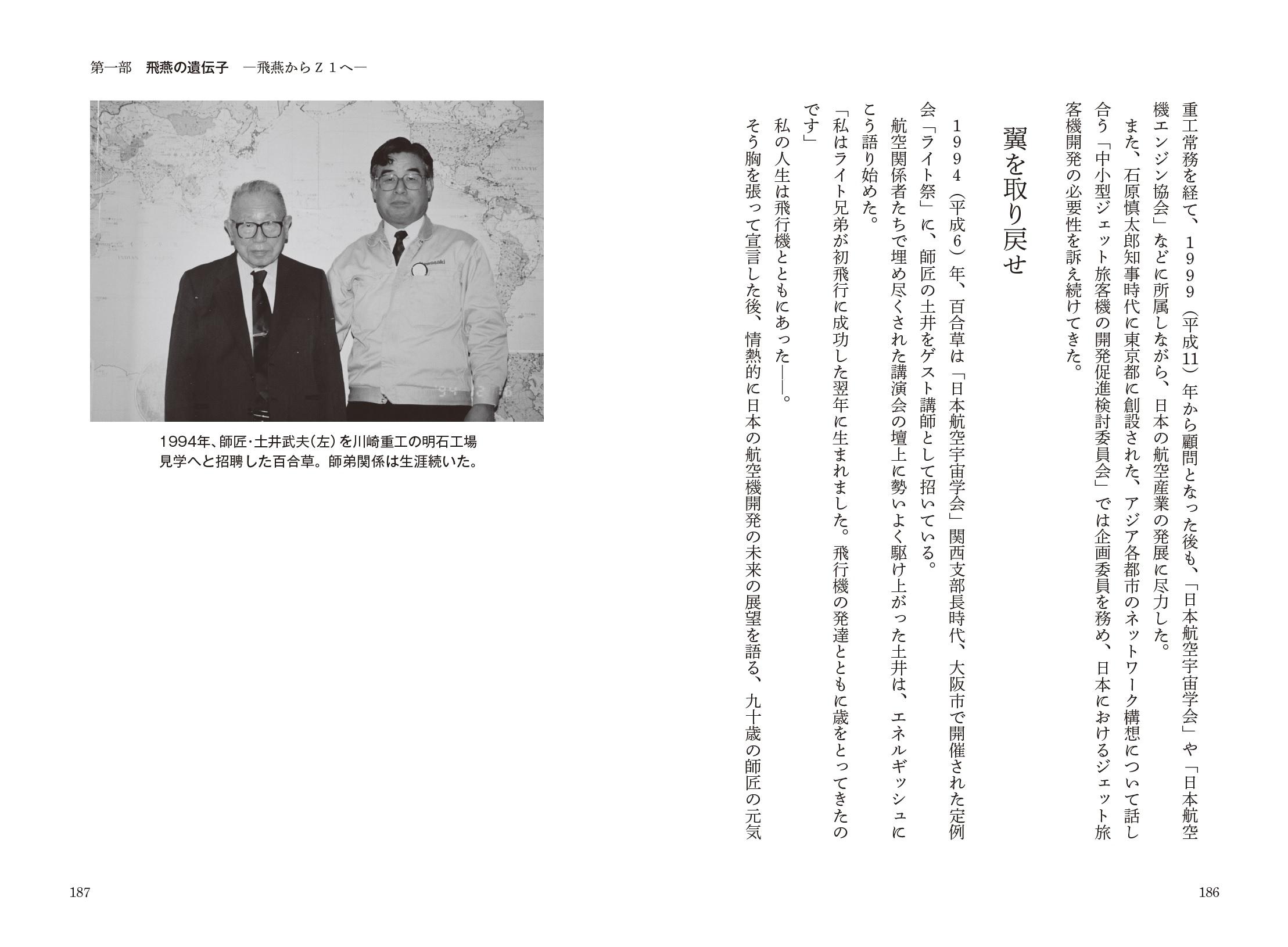 「百合草三佐雄の勤務先を訪れた土井武夫」紙面