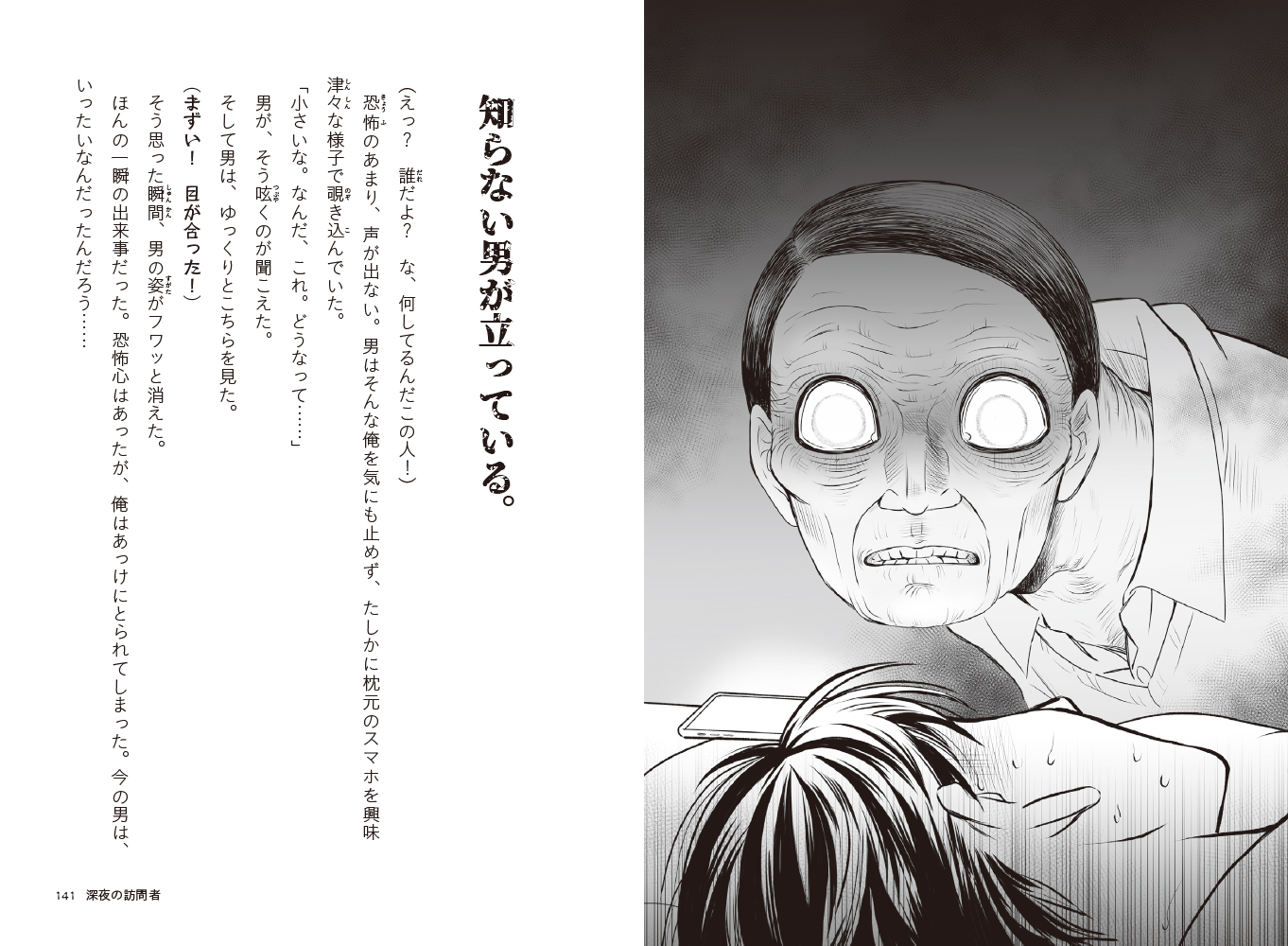 「その幽霊は 俺のスマホを覗き込んで」紙面