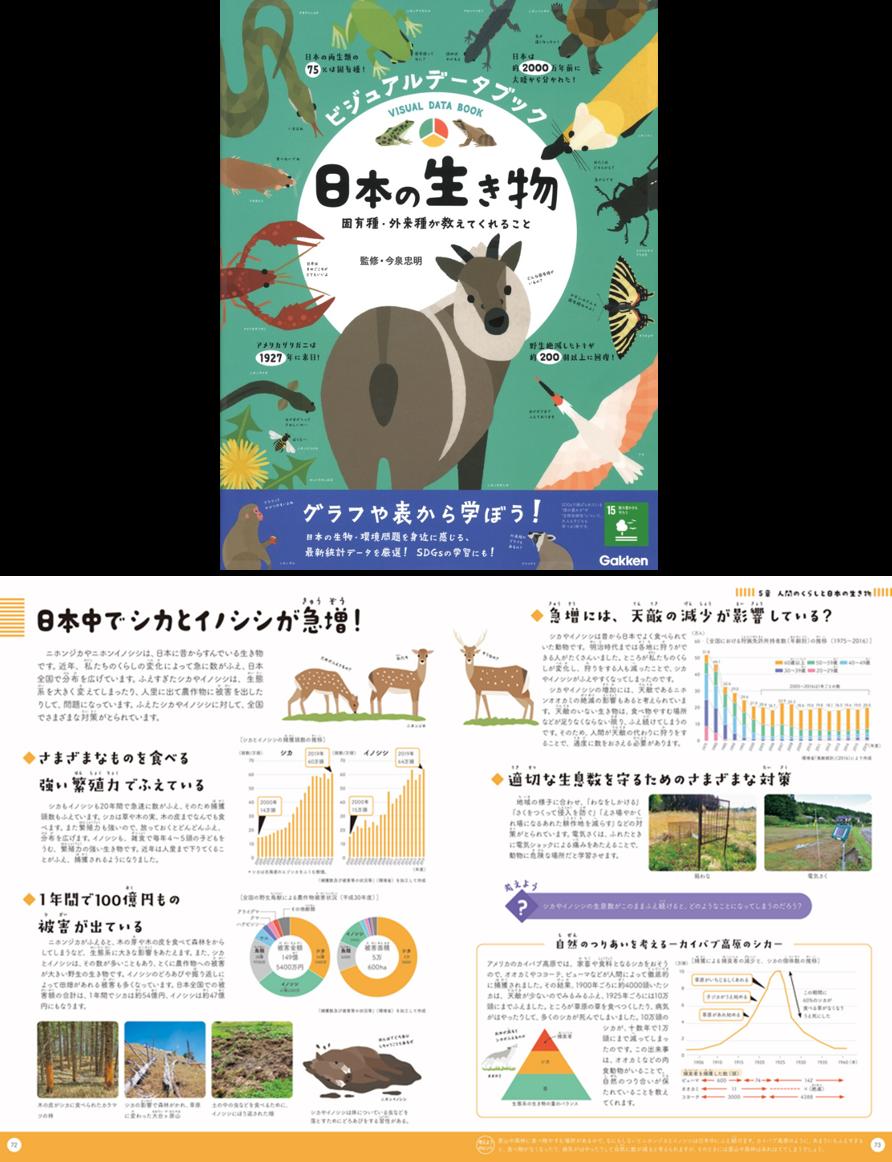 『ビジュアルデータブック 日本の生き物 固有種・外来種が教えてくれること』書影と紙面