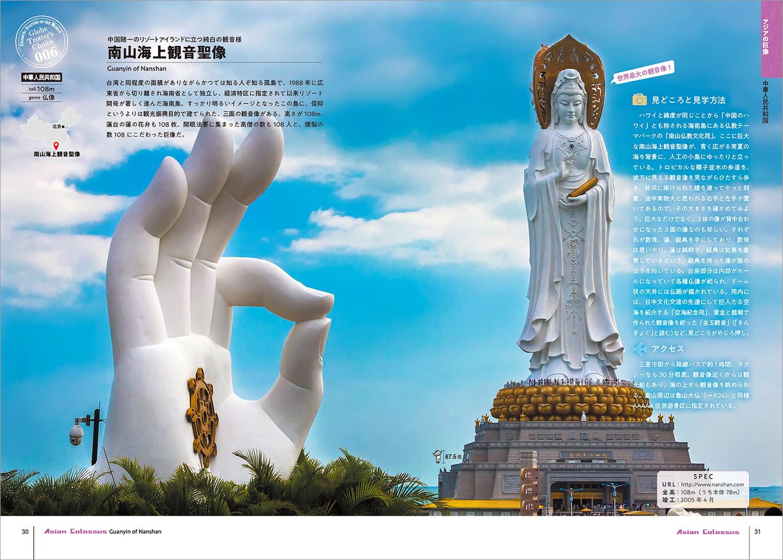 「南山海上観音聖像」紙面