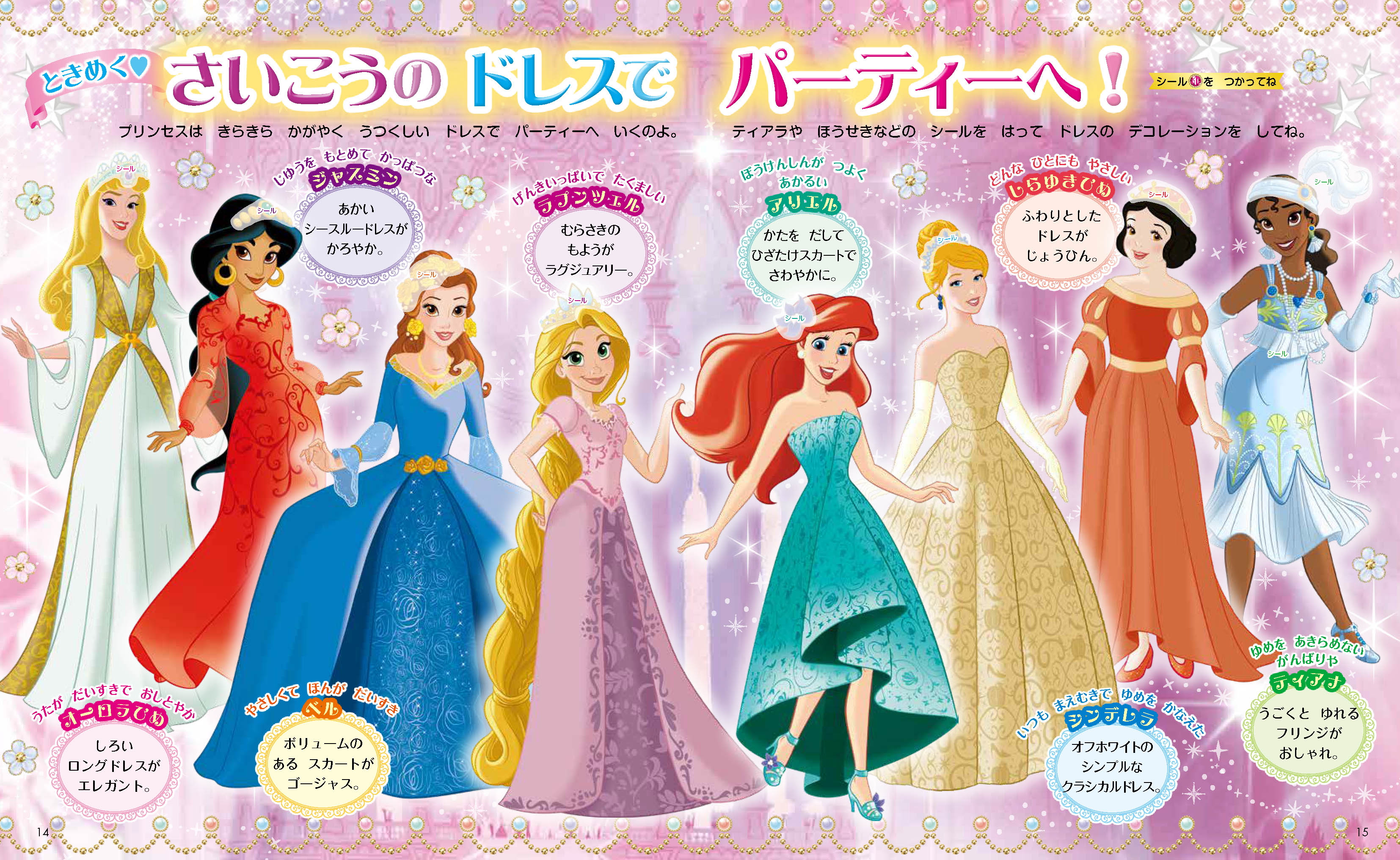 「プリンセスたちのドレスに飾りをつけて パーティードレスを完成させます」画像