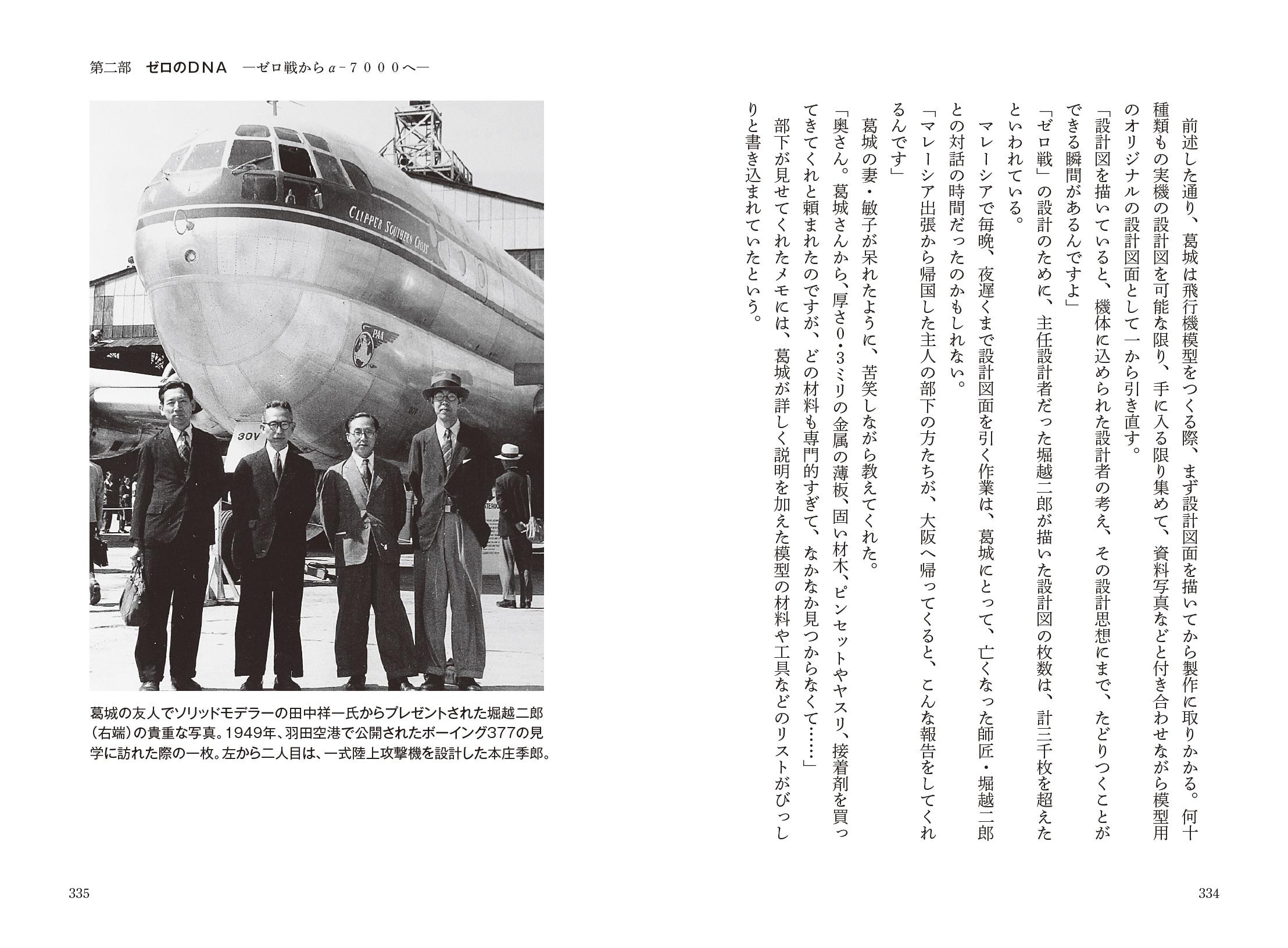 「ボーイング377の見学に訪れた堀越二郎」紙面