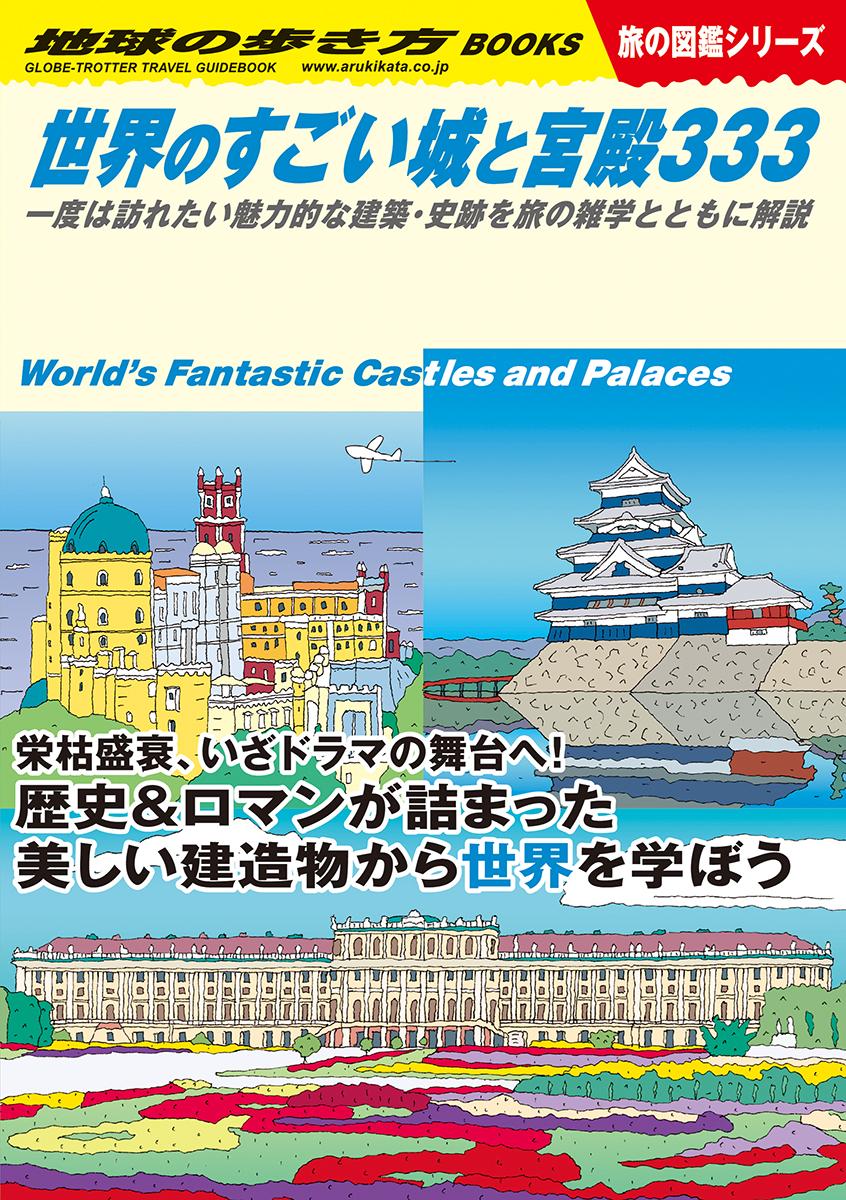 『世界のすごい城と宮殿333 一度は訪れたい魅力的な建築・史跡を旅の雑学とともに解説』書影