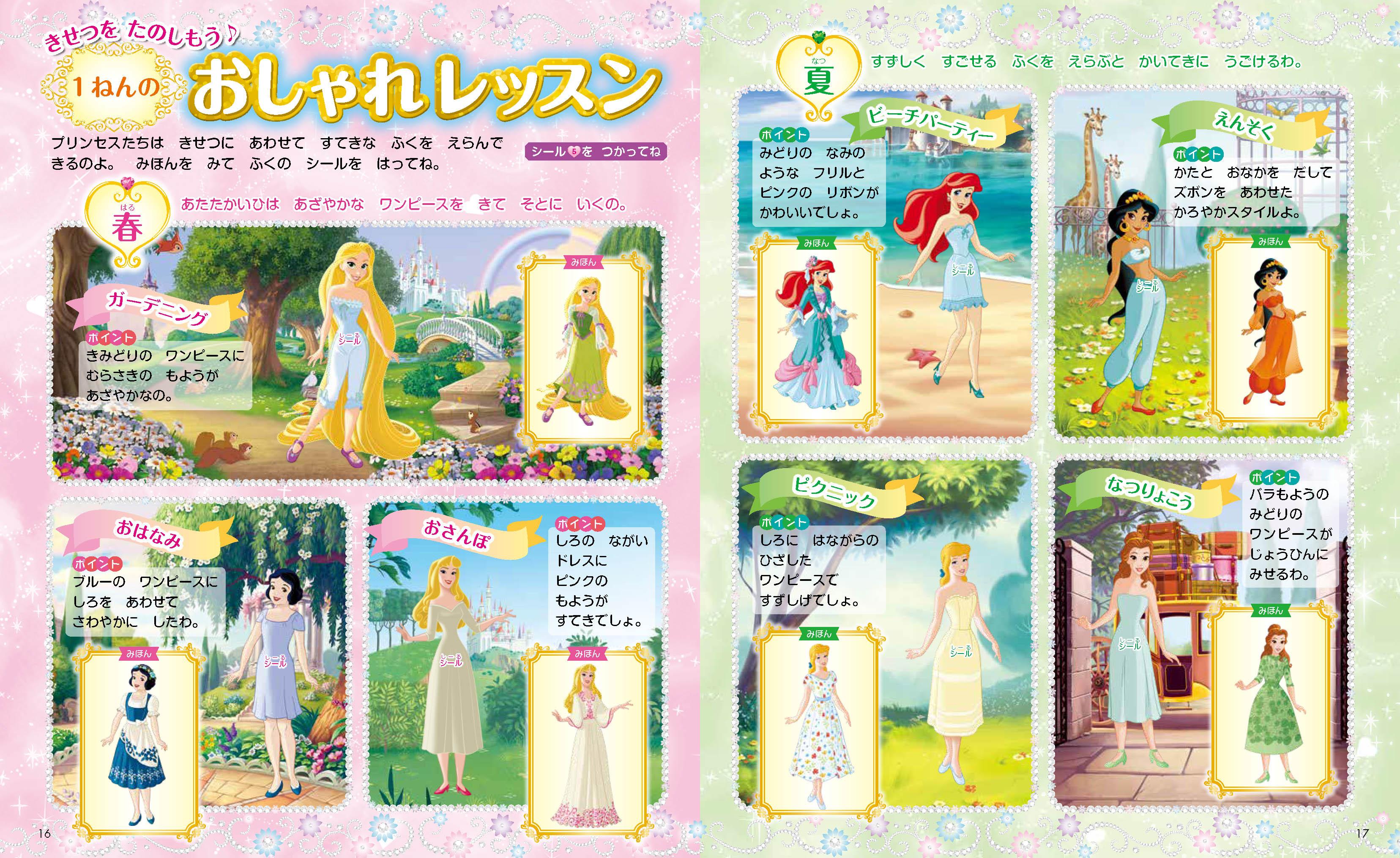 「▲春夏秋冬のプリンセスたちのすてきなドレスをシールを貼りながら楽しめます」画像