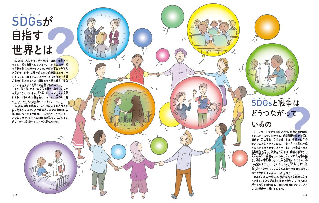 「SDGsが目指す世界とは」紙面