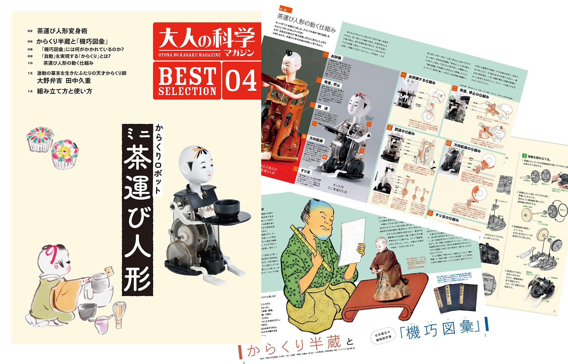 「からくり人形の仕組みから歴史まで読み応えのある冊子」書影と紙面