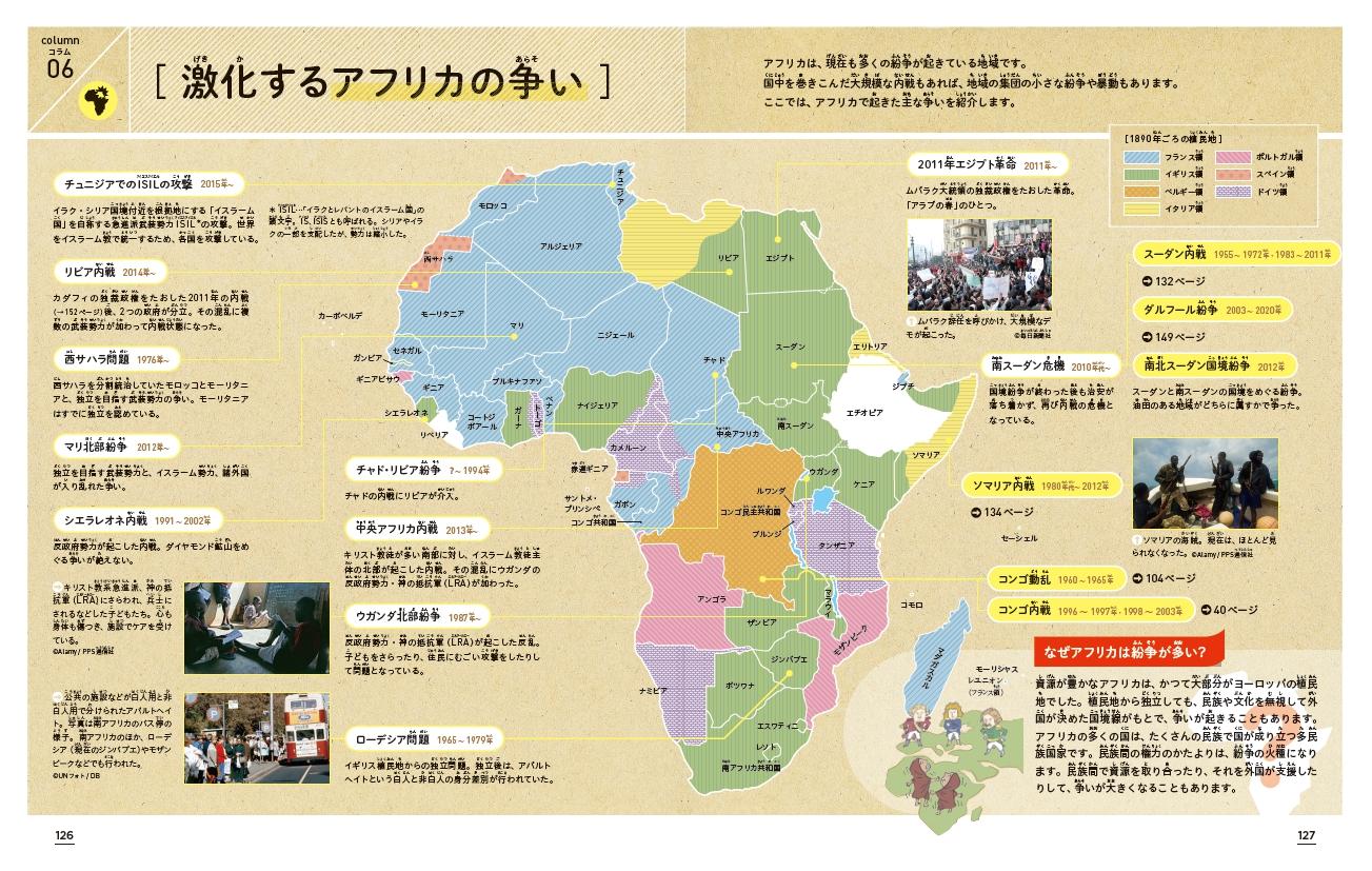 「激化するアフリカの争い」紙面