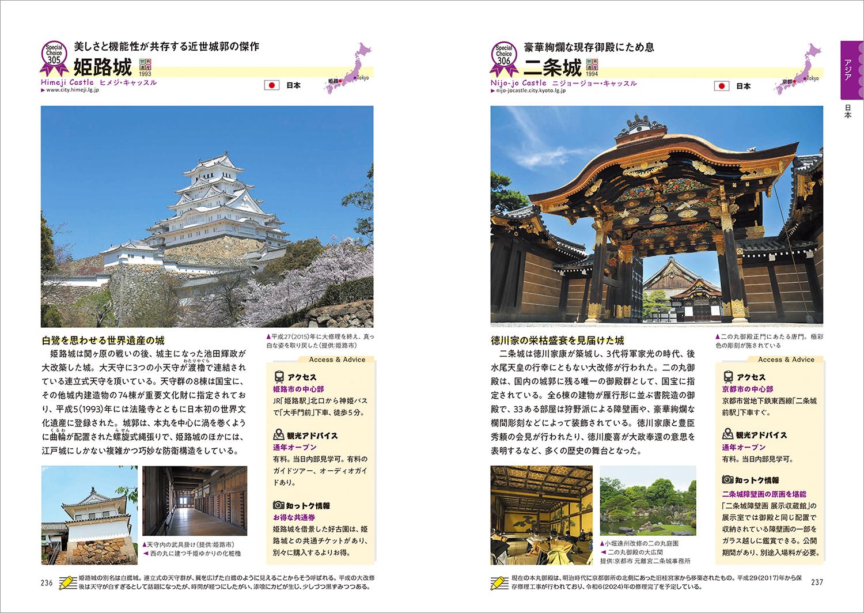 「姫路城」「二条城」紙面