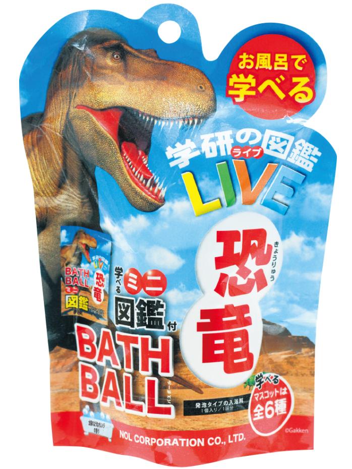 「学研の図鑑LIVE 恐竜バスボール」画像