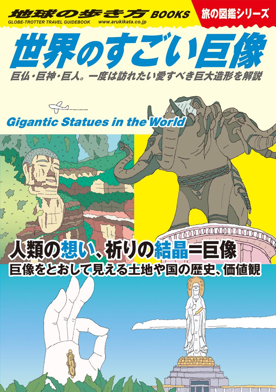 『世界のすごい巨像 巨仏・巨神・巨人。一度は訪れたい愛すべき巨大造形を解説』書影