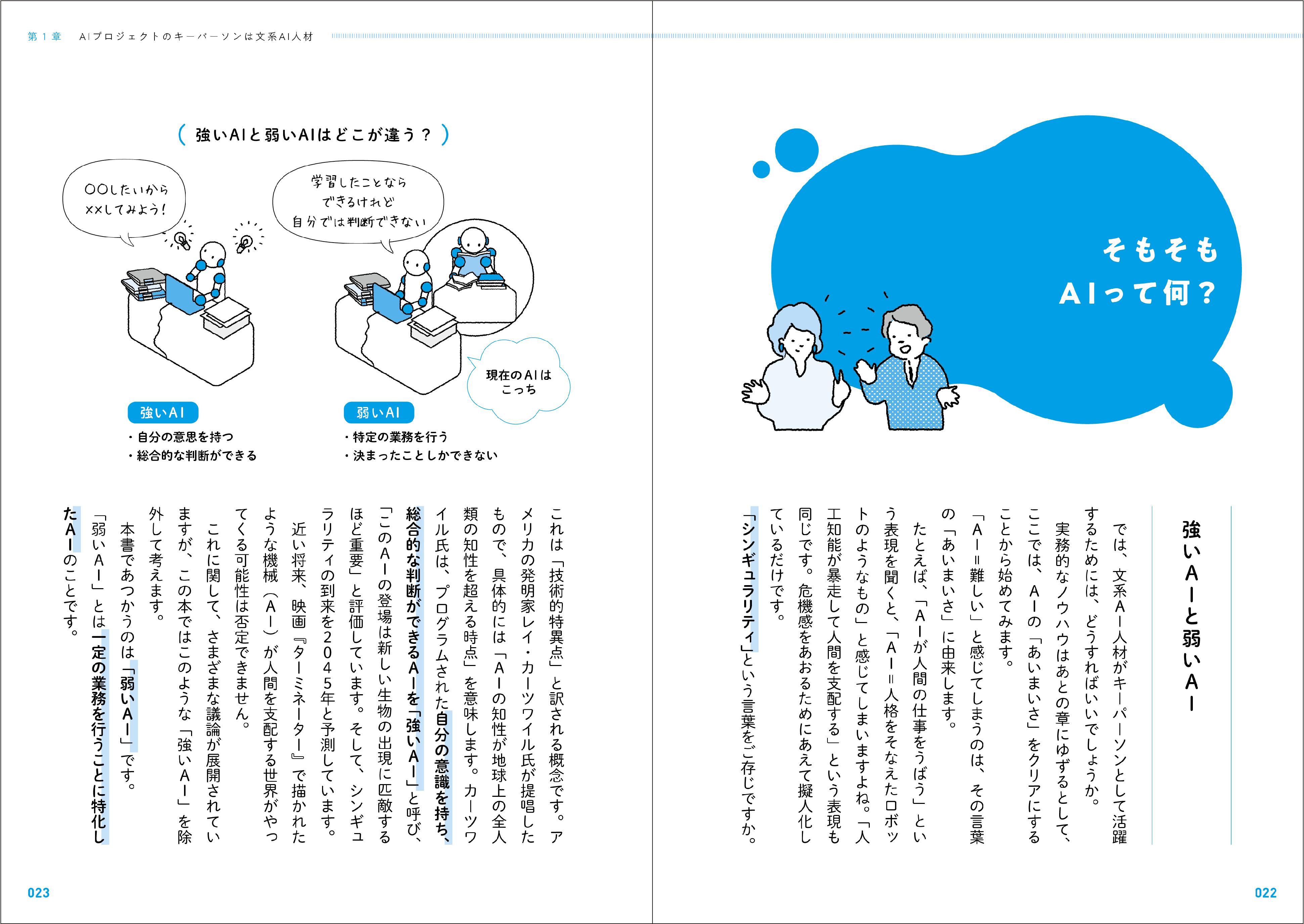 本書はわかりやすく、専門用語を極力さけて解説しています