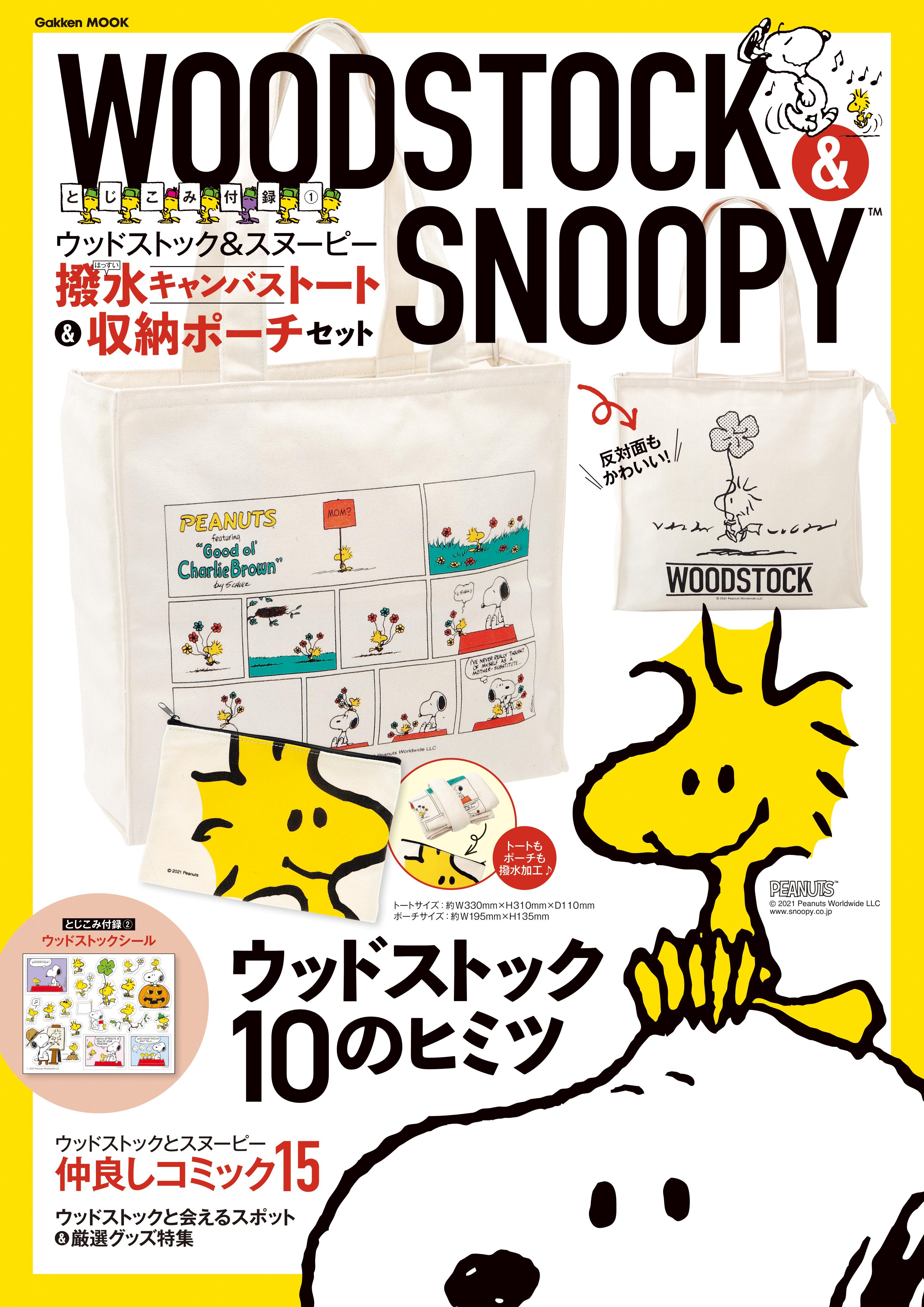 『学研ムック WOODSTOCK & SNOOPY』書影