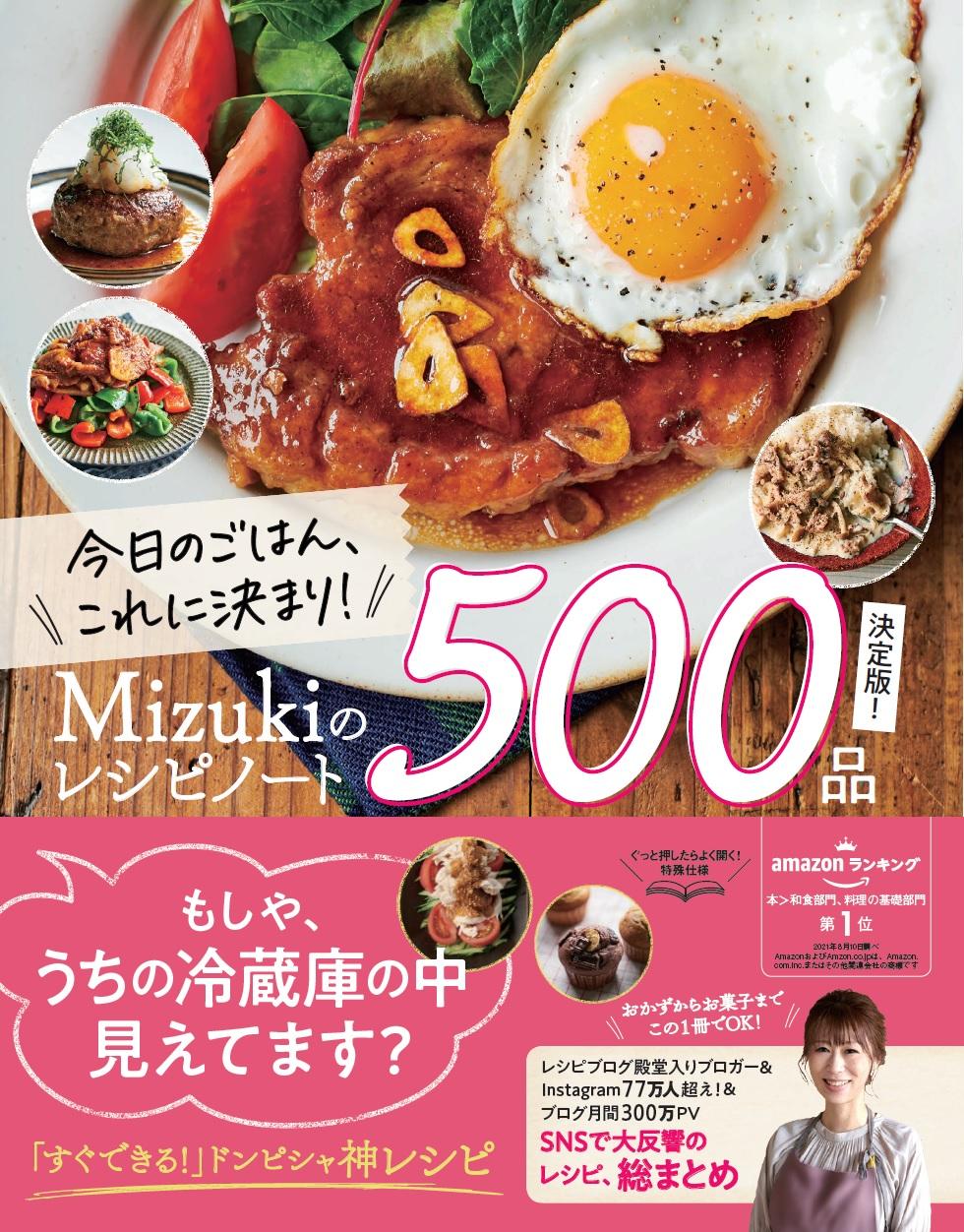 『今日のごはん、これに決まり!Mizukiのレシピノート決定版!500品』書影