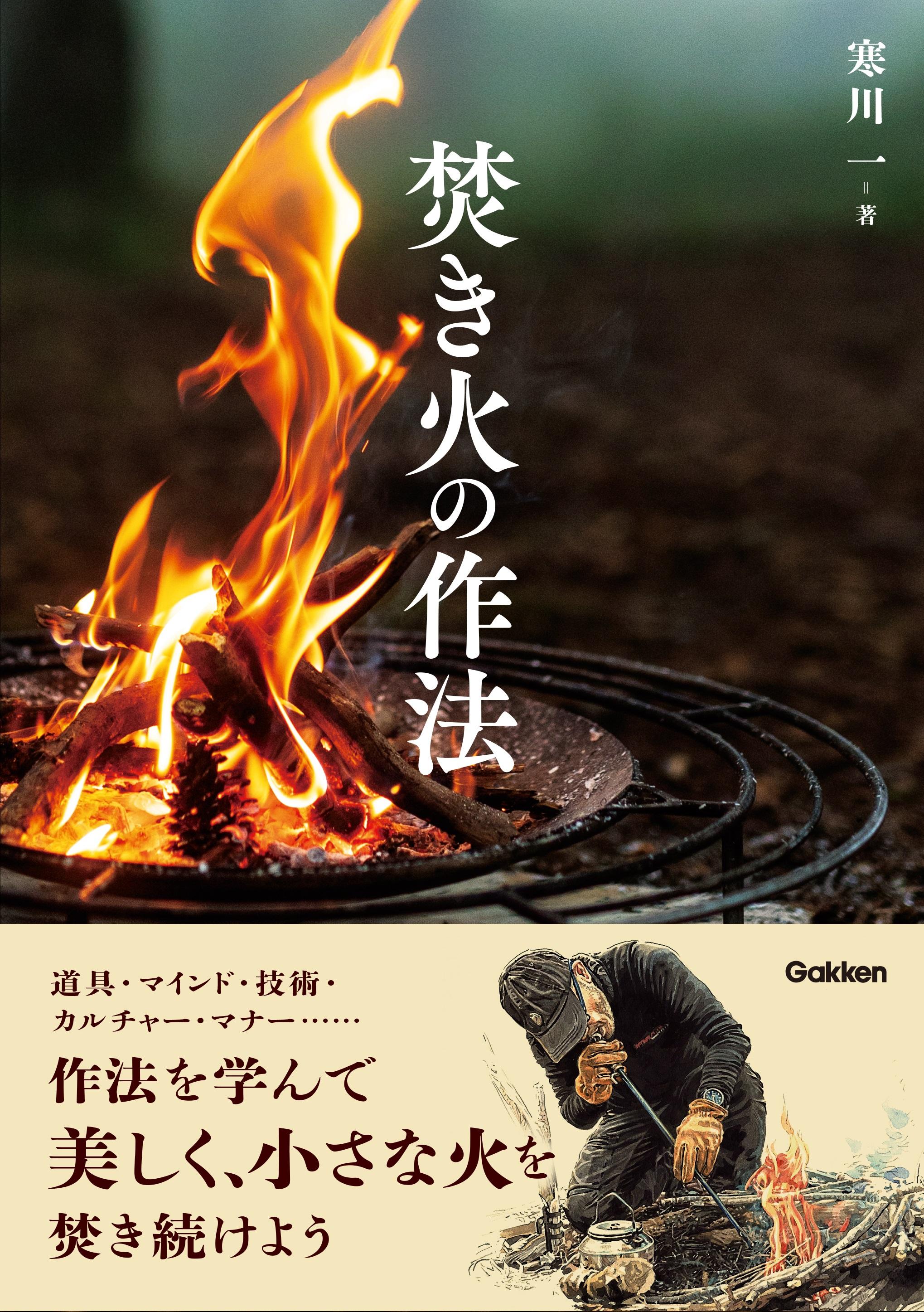 『焚き火の作法』書影