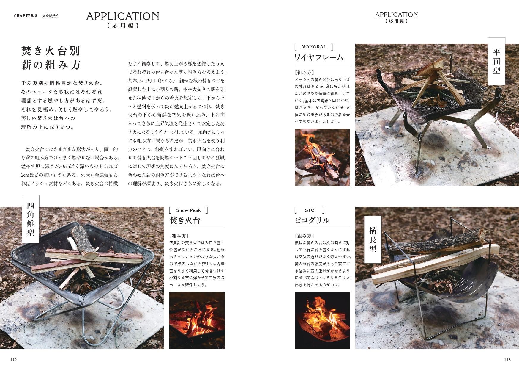 「焚き火台別薪の組み方」紙面
