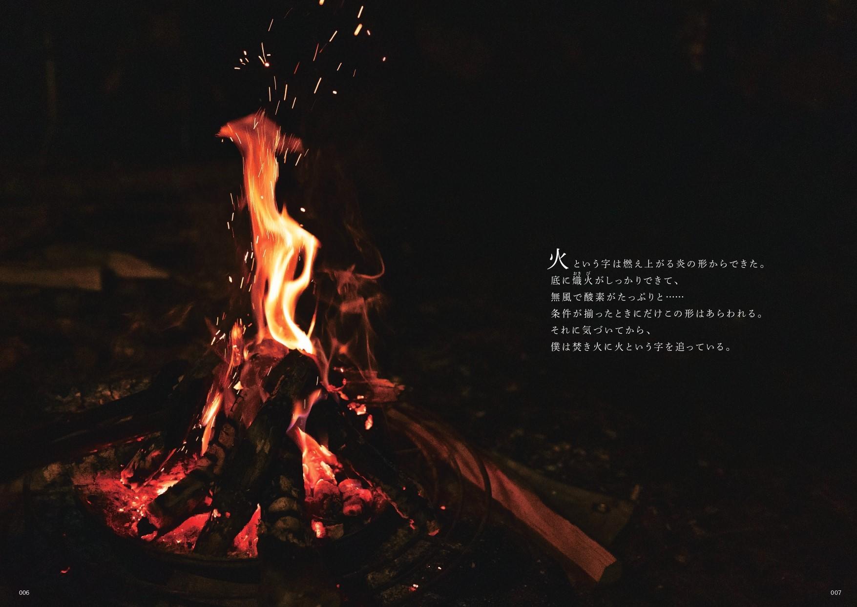「火」紙面