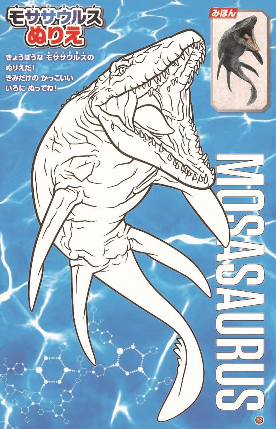 「モササウルスぬりえ」画像