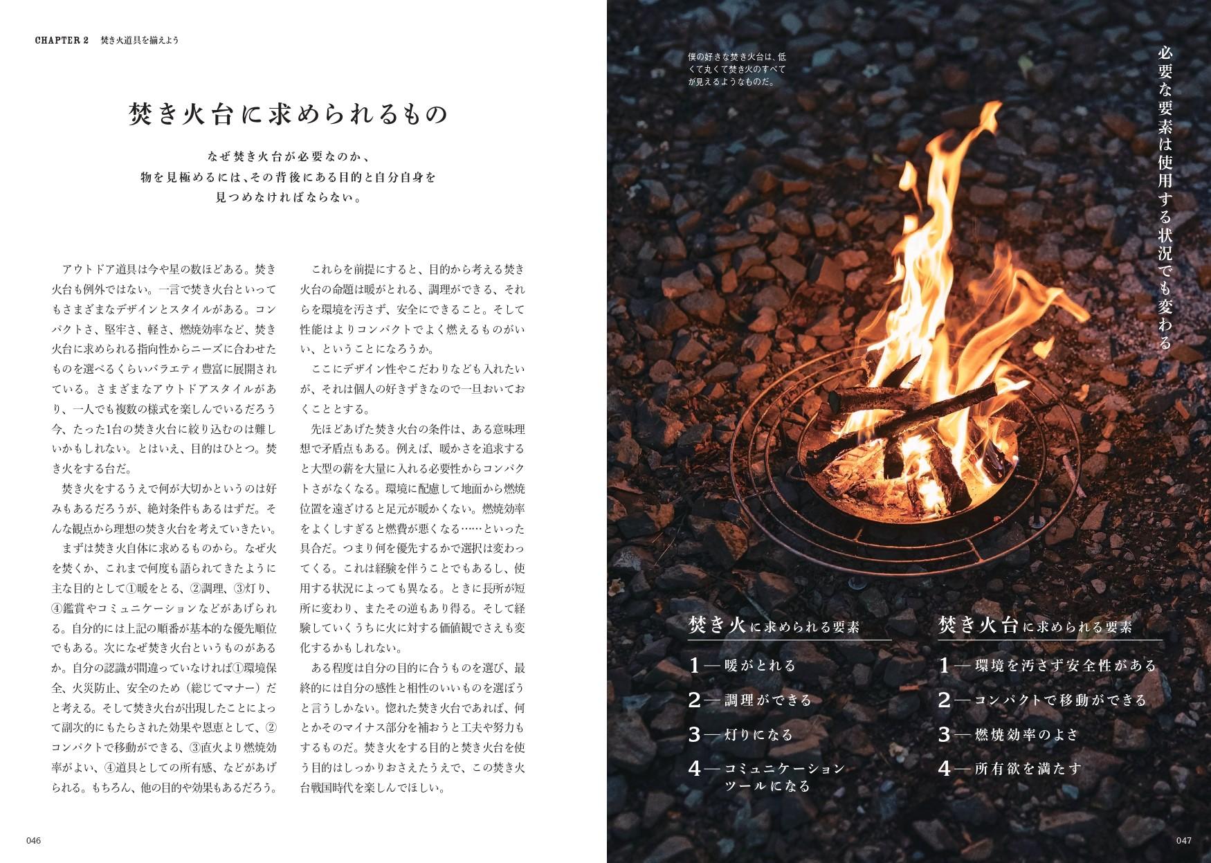 「焚き火台に求められるもの」紙面