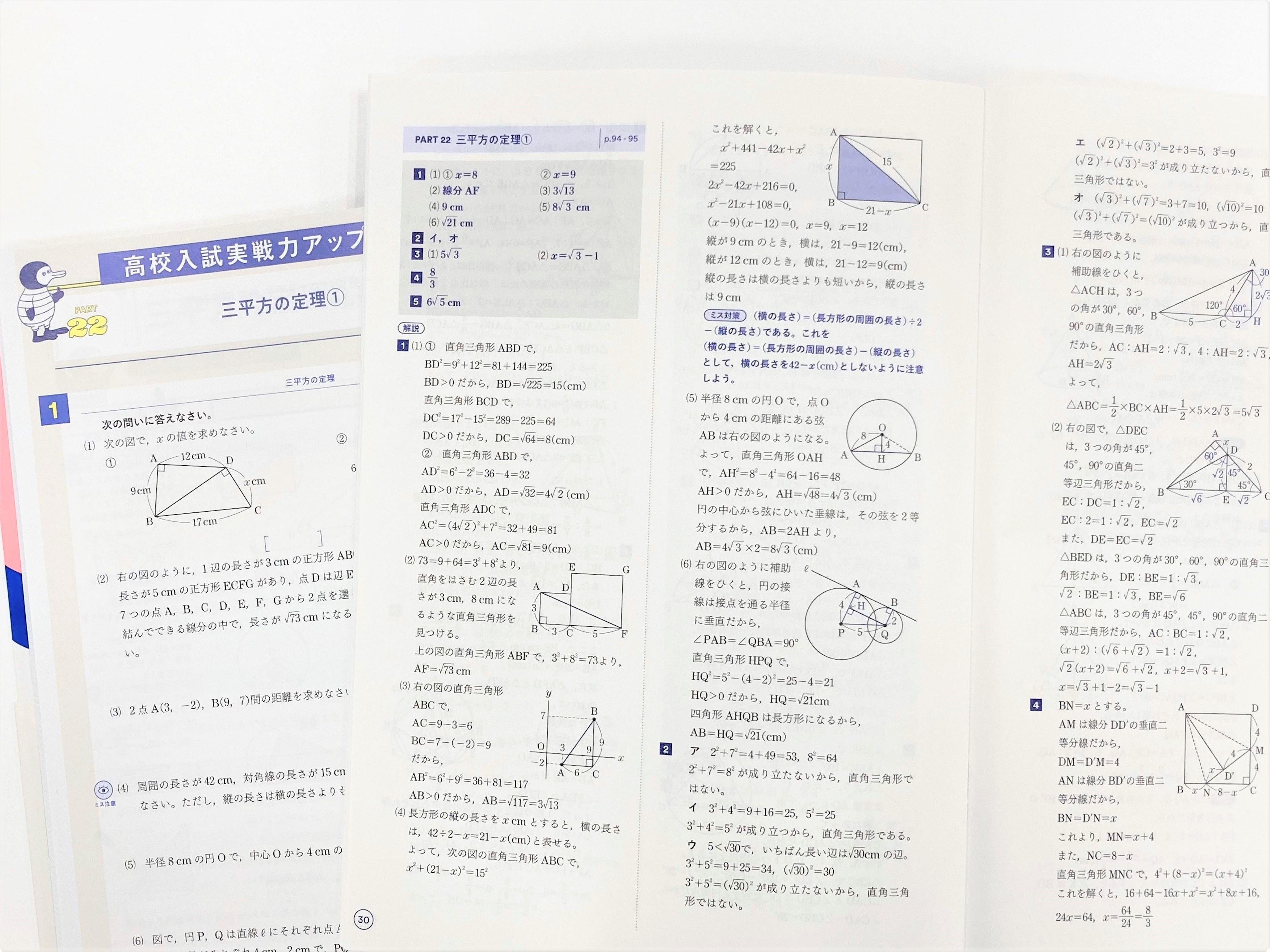 「別冊解答 数学」紙面