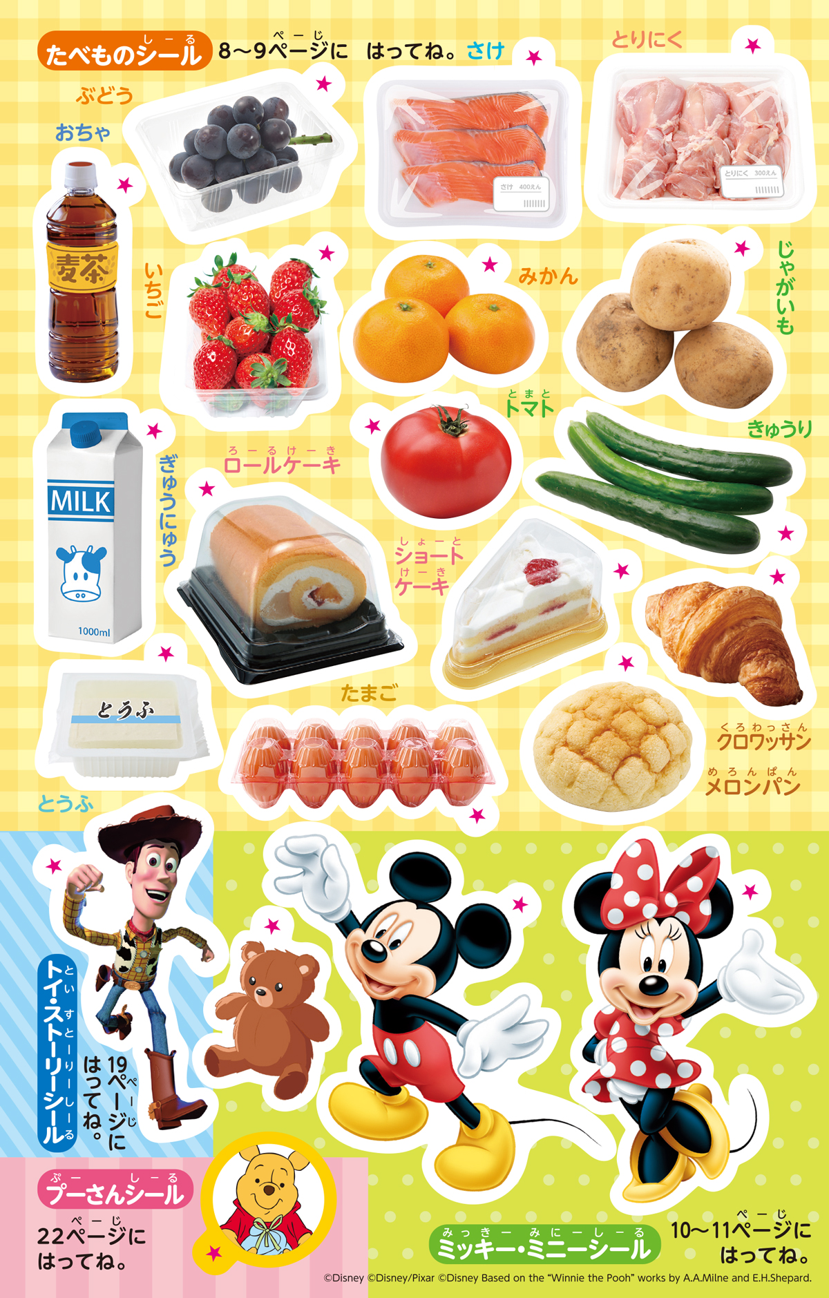 「食べ物シール」画像