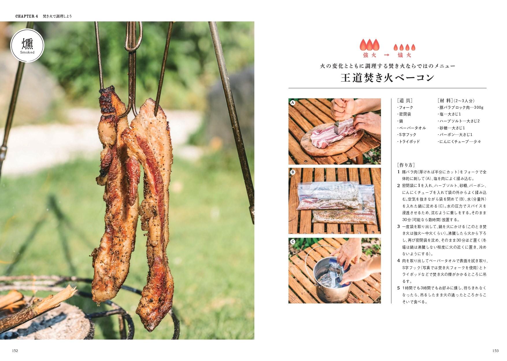 「王道焚火ベーコン」紙面