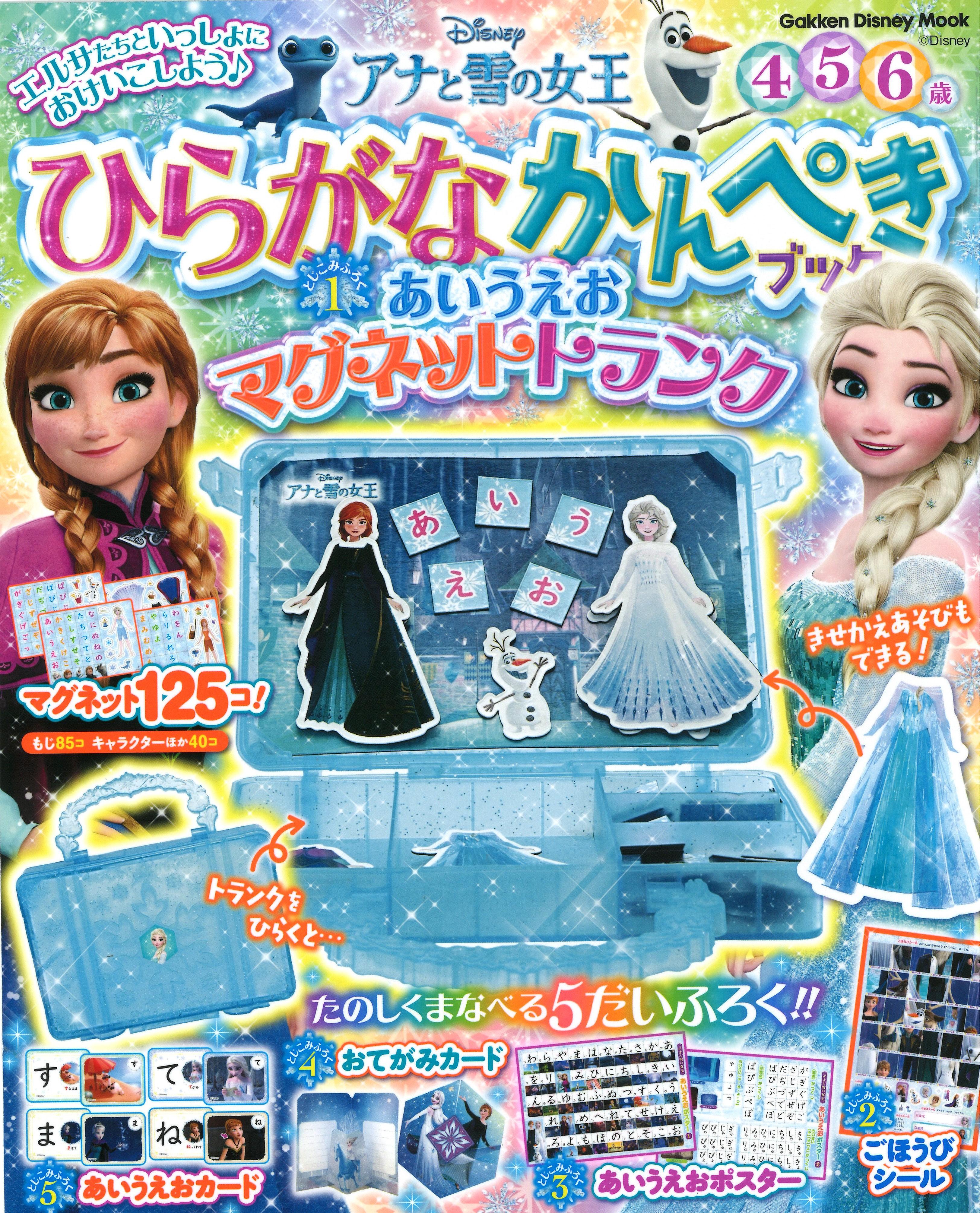 『アナと雪の女王 ひらがなかんぺきブック』書影