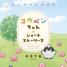 小中学生に大人気の「5分後」シリーズに、コウペンちゃんが初登場!