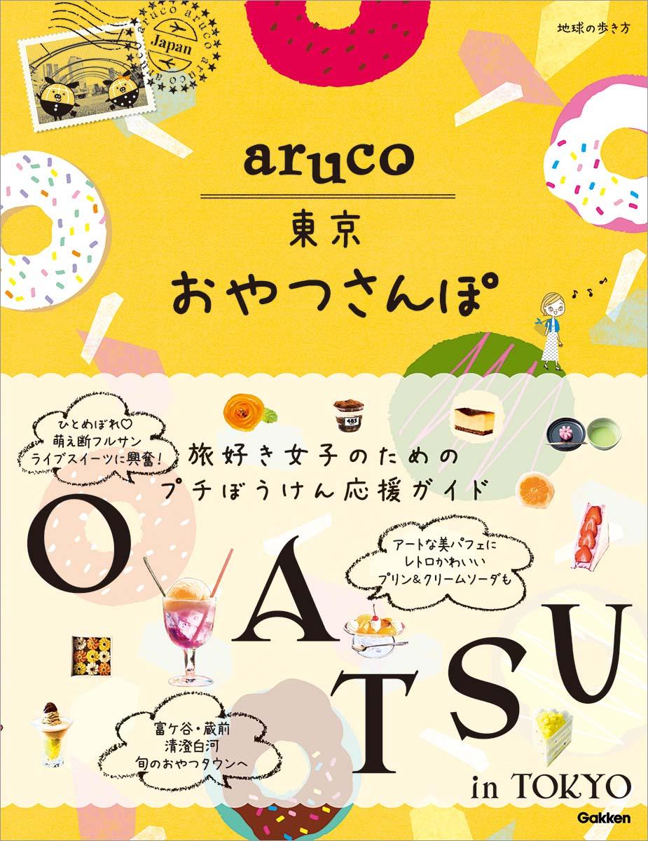 『aruco東京おやつさんぽ』書影