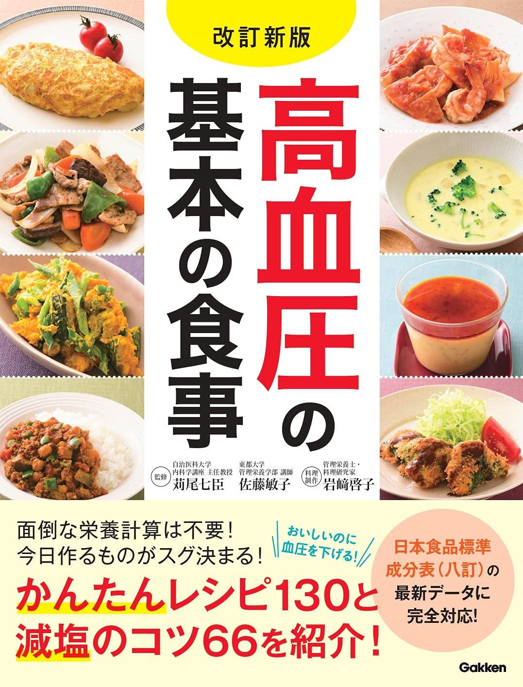 『改訂新版 高血圧の基本の食事』書影