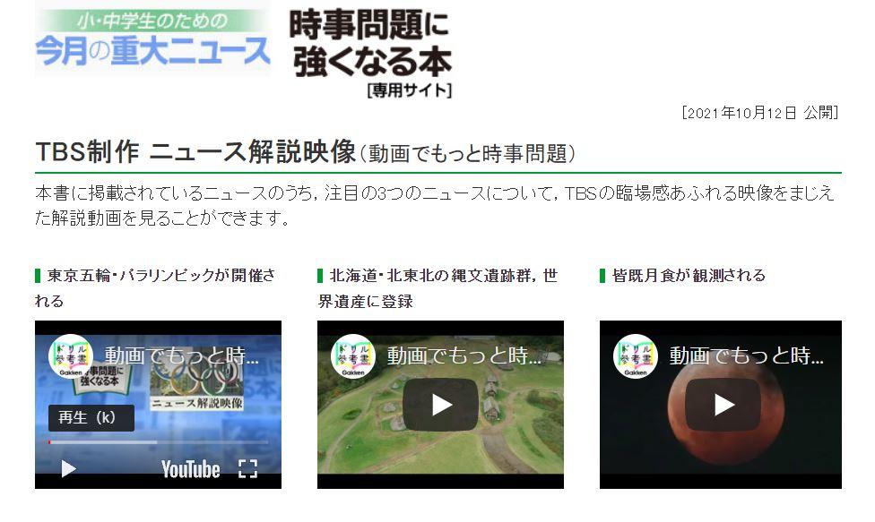 「TBS制作ニュース解説映像」Webサイト画像