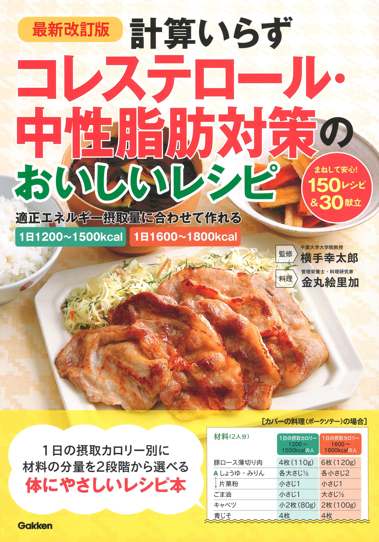 『最新改訂版 計算いらず コレステロール・中性脂肪対策のおいしいレシピ』書影