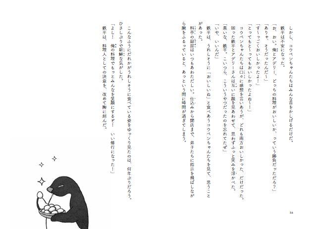 「お話の挿絵」紙面